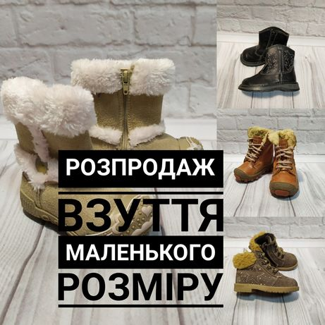 Взуття зимове та осіннє