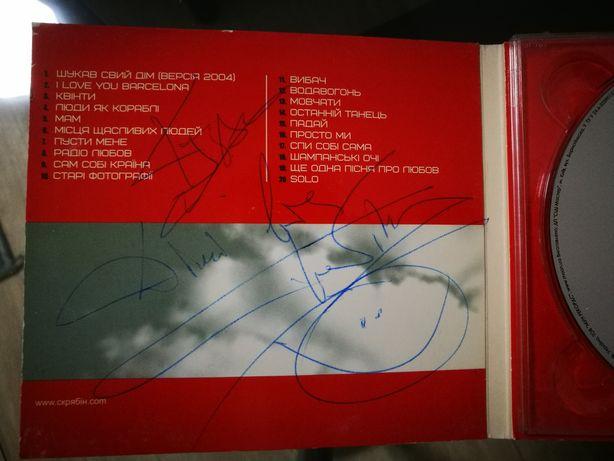 CD диск с автографом Кузьмы Скрябина. Диск з автографом Скрябіна.