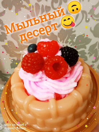 Мыльный  десерт!!! Ручная работа