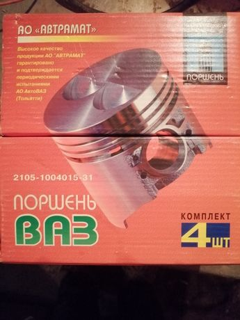 Комплект поршней ВАЗ 2105