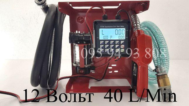 Заправочная станция с контроллером топлива 12 Вольт 40 L/min FT-40