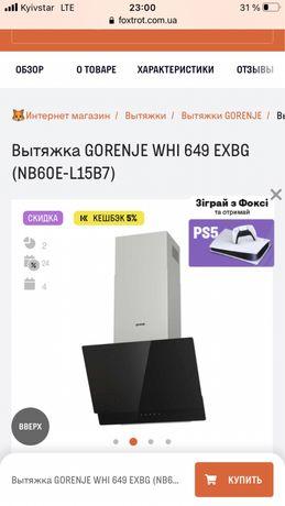 Вытяжка GORENJE WHI 649 EXBG (NB60E-L15B7)