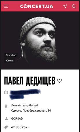 2 билета Стендап Павел Дедищев Одесса
