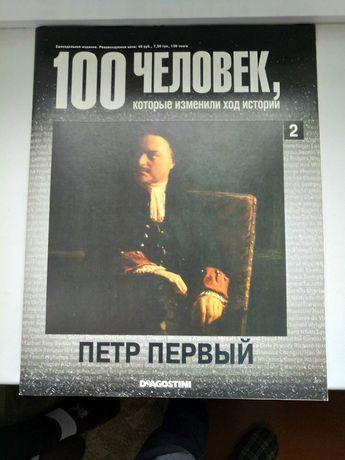"""Журналы """"100 человек,которые изменили ход истории"""""""