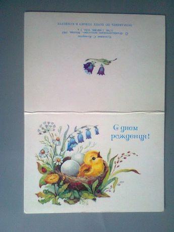 Открытка СССР Коробова 1985 Цыпленок Щенок Собака