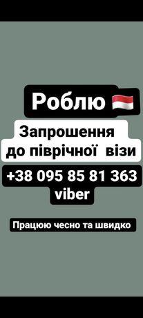 Польське  запрошення до візи/біометрії