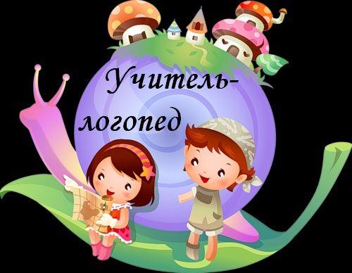 Логопед для взрослых и детей