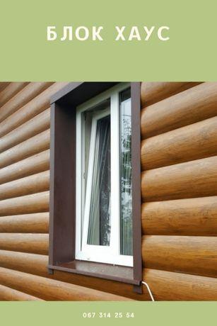 Блок-хаус, фальш-брус 0.45 мм, металевий блок-хаус, імітація дерева
