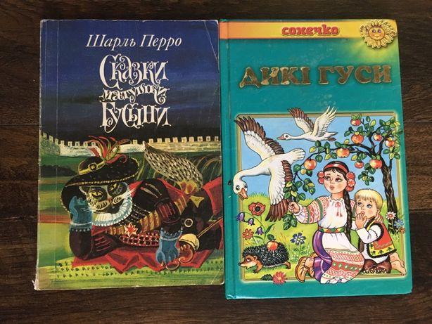 Сказки Шарль Перро казки Дикi гуси книги для детей