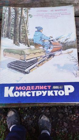 """Журнал за год """"Моделист-Конструктор-88""""и ещё"""
