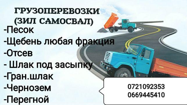 Песок-Щебень-Шлак-Отсев-Чернозем-Луганск-Стройматериалы-ЗИЛ