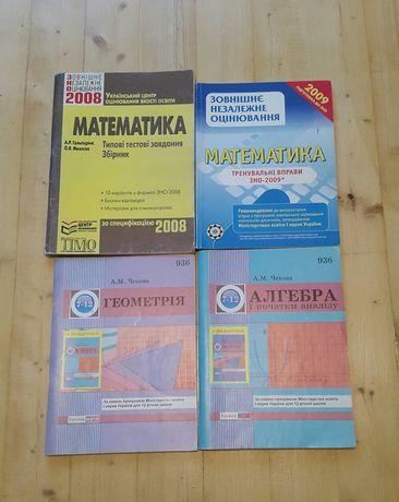 ЗНО Математика Алгебра Геометрия
