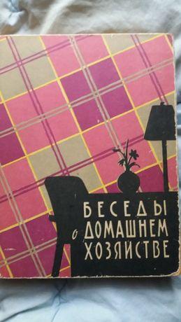 """Книга """"Беседы о домашнем хозяйстве"""" 1960г издания"""