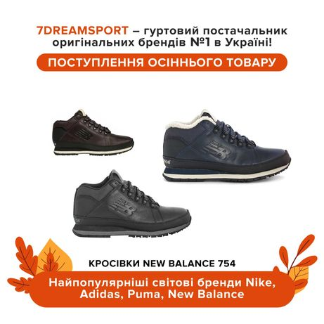Кроссовки опт обувь  New Balance NB 754  |  H754LLK | ОРИГИНАЛ|