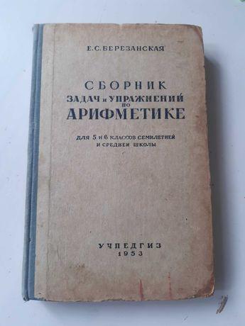 Сборник задач по арифметике 5-6 кл, Березанская, учебник СССР 1953 год