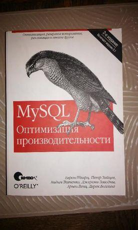 Продам книгу : MySQL. Оптимизация производительности