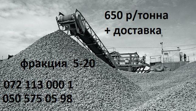Щебень 650р/тонна. Песок Шлак Граншлак