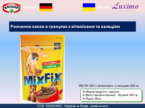 Растворимый какао Mix Fix В ГРАНУЛАХ KRUGER,500 гр ,конкурент Квик Као