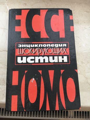Книга Енциклопедия шокирующих истин