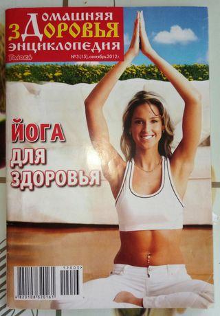Книга журнал Йога для здоровья YOGA журналы книги 2 шутки