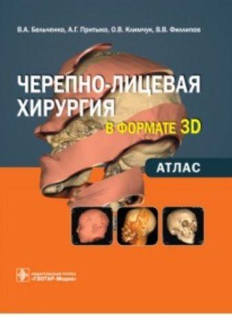 Черепно-лицевая хирургия в формате 3D: атлас. Бельченко В.А.. ГЭОТАР-М