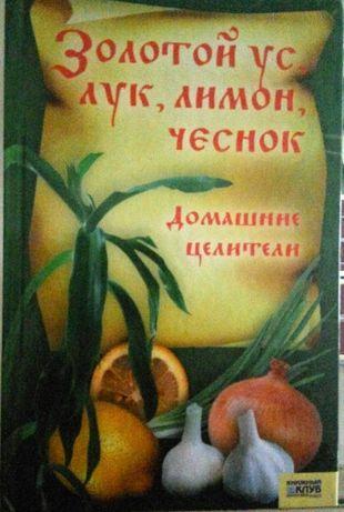 Корзунова А. Золотой ус, лук, лимон, чеснок Домашние целители