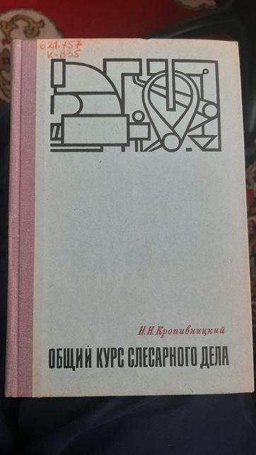 Н.Н.Кропивницкий Общий курс слесарного дела