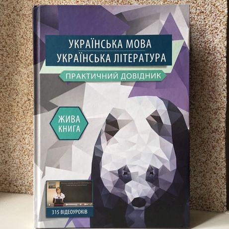 Жива книга. Українська мова та література, 5-9 клас