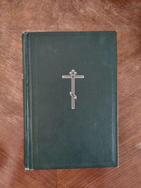 Библия ветхий и новый завет 1979 год