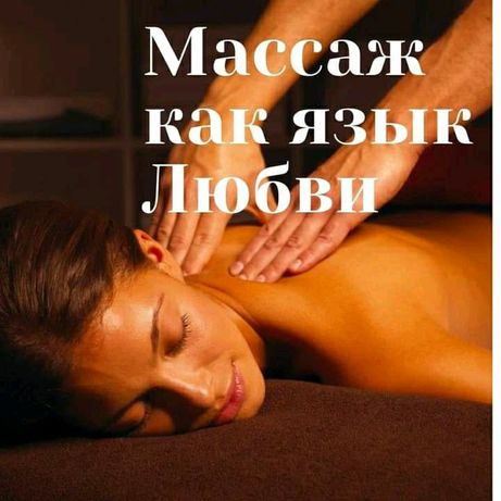 Чувственный массаж для женщин
