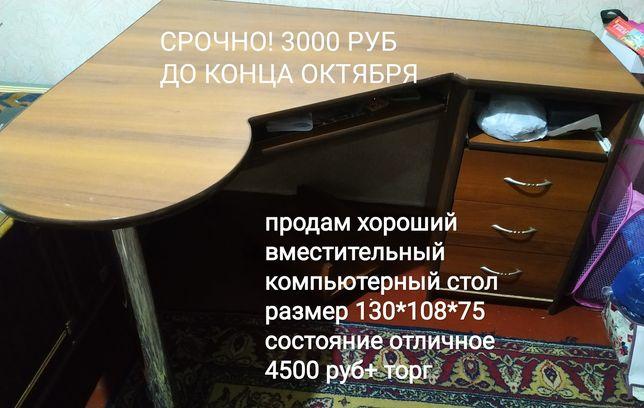 Цена снижена!Компьютерный стол. СРОЧНО!