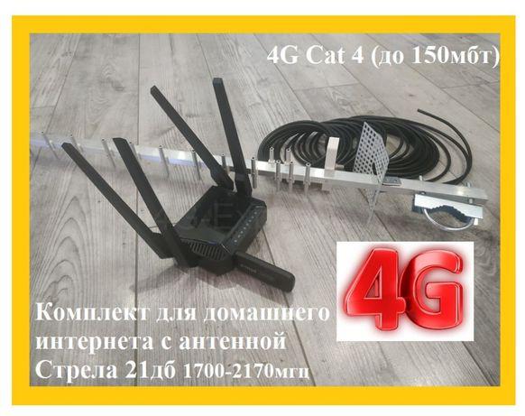3-4G комплект роутер модем Huawei антенна Стрела 21дб