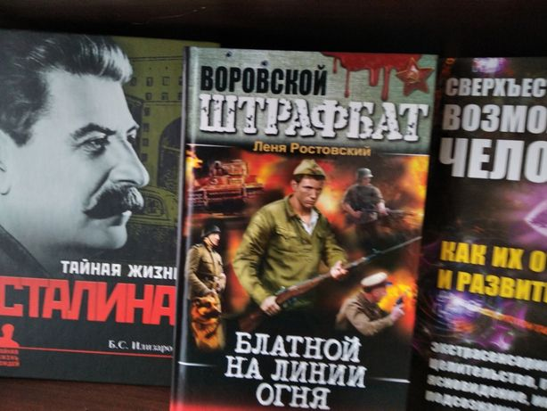 продам книги из домашней библиотеки на разные темы историчные художест
