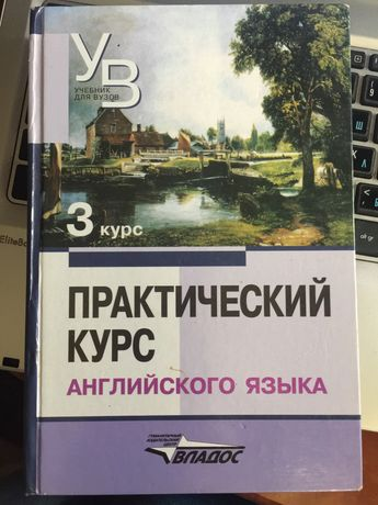 Учебник «Практический курс английского языка», 3 курс, В.Д. Аракин