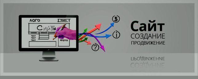 Создание сайтов, CEO, SMM, логотипов