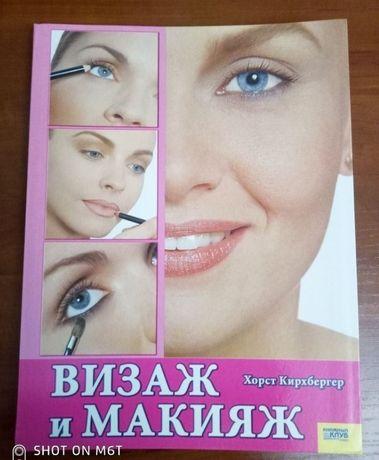 Визаж и макияж Хорст Кирхбергер, книга Візаж і макіяж