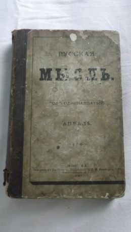 Книга IV Русская мысль 1890г.Москва