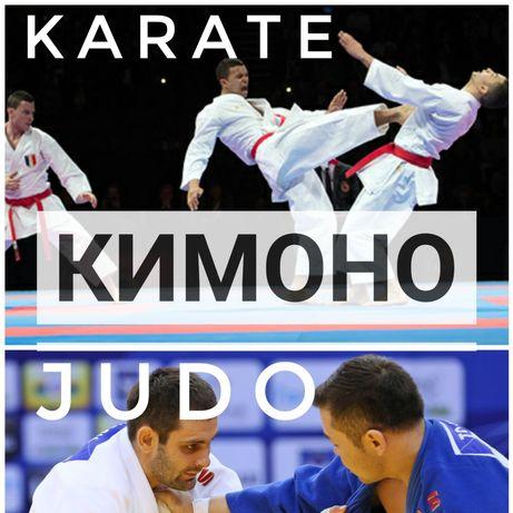 Кимоно для Каратэ (WKF) ,Дзюдо и Айкидо