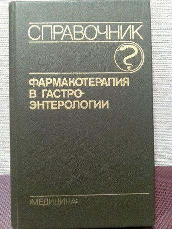 """Справочник """"Фармакотерапия в гастроэнтерологии"""" О.С.Радбиль"""