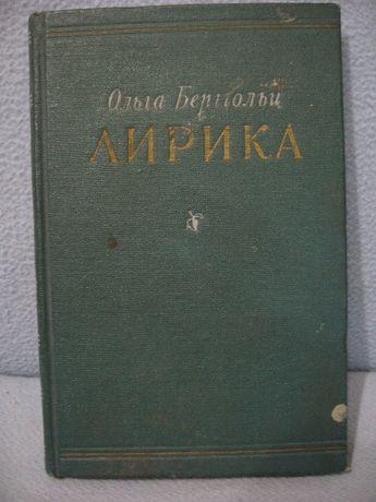 Книга Ольги Бергольц. Лирика. 1955 р. тираж 35 000 екз.
