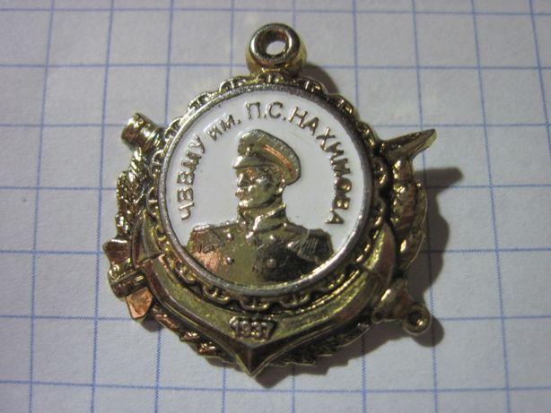Фрачник Знак ЧВВМУ Черноморское Высшее Военно-Морское училище Нахимова