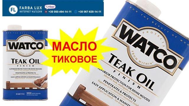 Тиковое масло Watco Teak Oil - Масла для дерева, Морилки, Пропитки