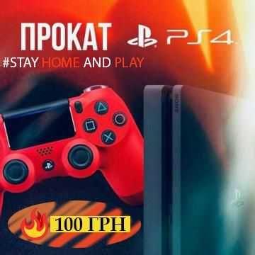 Прокат/Оренда игровой приставки PlayStation 4 PS5/PS4 Оренда VR шолом