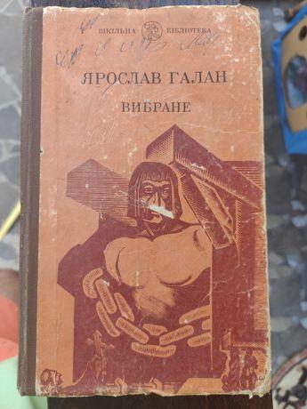 Ярослав Галан - Вибране 1981 рік
