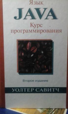 Комппьютерные книги Програмирование Курс Язык JAVA Савитч