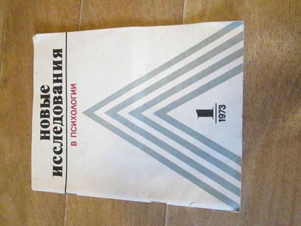 Новые исследования в психологии №1 1973 год