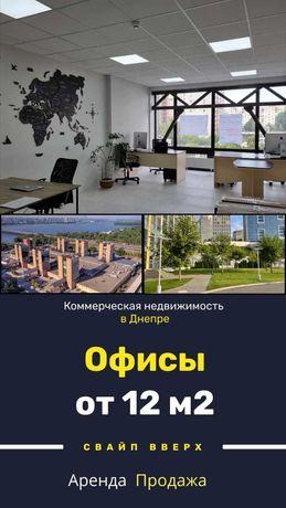Аренда Офисов в Центре Днепр от 15м2