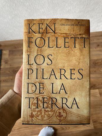 Фиолетт Кен историческая проза Las pilares de la tierа книга испанской