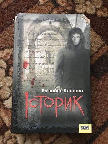 """Елізабет Костова """"Історик"""""""