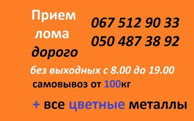 Вывоз металла Сдать металлолом Куплю Лом Металлолом 7.50 грн